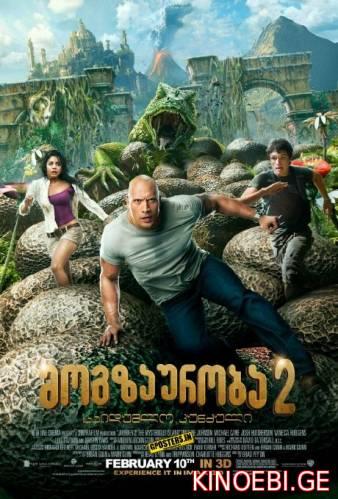 Journey 2: The Mysterious Island / მოგზაურობა 2: იდუმალი კუნძული (ქართულად)