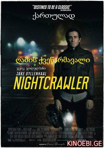 Nightcrawler / ღამის ქვეწარმავალი (ქართულად)