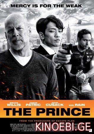 პრინცი (ქართულად) / The Prince