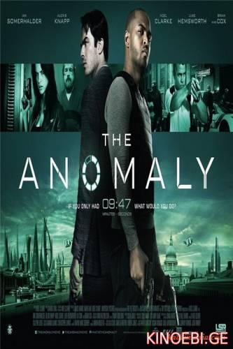 ანომალია / The Anomaly (ქართულად)