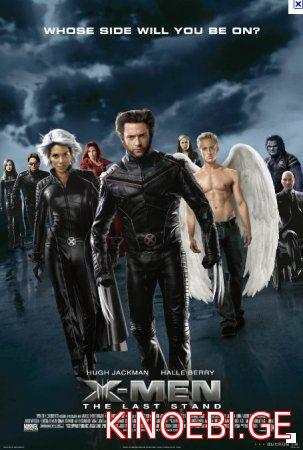 X Men-The Last Stand / იქს-ადამიანები 3 (ქართულად)