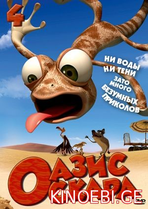 Oscar's Oasis / ოსკარის ოაზისი / სერია 1-78 (78) / (ქართულად)