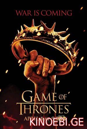 samepo karis tamashebi / სამეფო კარის თამაშები / Game of Thrones  / სეზონი 5, სერია 1-10 (10) (ქართულად)