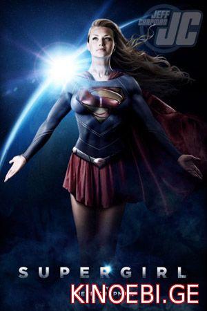 სუპერგოგონა - სეზონი 1, სერია / Supergirl / 1-1 (13) (ქართულად)