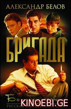 Brigada / ბრიგადა (2002 )