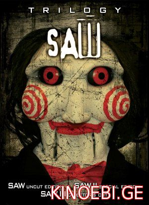 xerxi 3 / Saw III / ხერხი 3 (ქა�