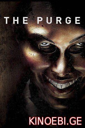 განკითხვის ღამე  / the purge /(ქართულად)