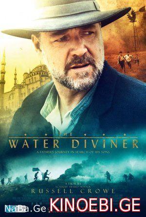 The Water Diviner / წყლის მაძიებელი (ქართულად)