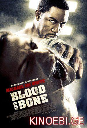სისხლი და ძვალი / Blood and Bone / (ქართულად)