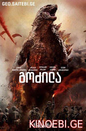 გოძილა (ქართულად) / Godzilla