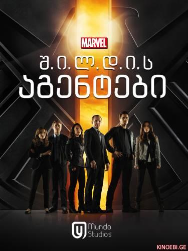 შილდის აგენტები / MARVEL: AGENTS OF S.H.I.E.L.D. (დამატებულია 16 სერია)