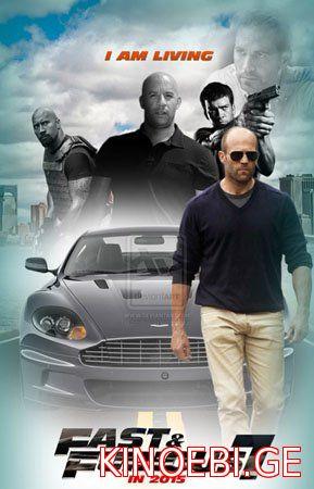 Fast & Furious 7 / ფორსაჟი 7 ( ქართულად) (რუსულად)